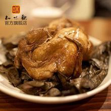 叫化鸡 知味观叫化童鸡 叫花鸡 浙江杭州特产私房菜 真空熟食300g