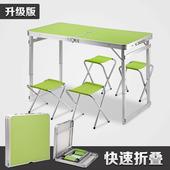 蓝语折叠桌摆摊户外折叠桌子家用简易折叠餐桌椅便携式小桌子折叠