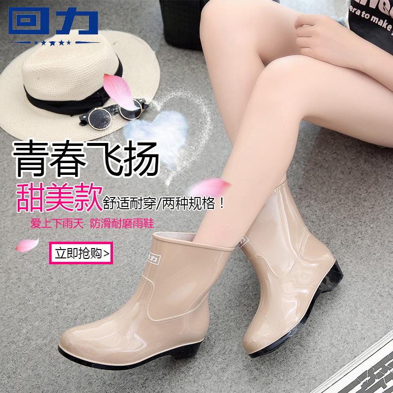 回力雨鞋女士中筒雨靴防滑加绒女士防水鞋短筒成人水靴胶鞋套鞋春