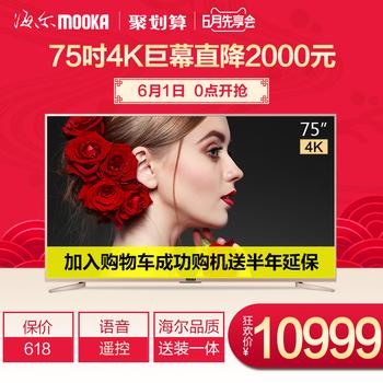 海尔MOOKA/模卡 U75A6 75英寸4K