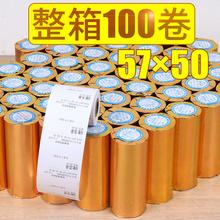 100卷装 热敏收银纸57x50超市小票纸58mm收款POS机收银机打印纸