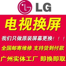 LG49寸4K电视机49LG61CH换屏幕液晶电视屏幕维修换屏液晶电视换屏