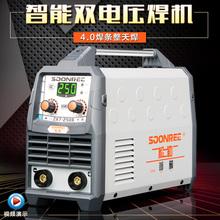 上海松勒ZX7-250 220V380V双电源逆变直流双电压两用电焊机家用