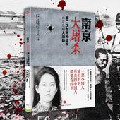 包邮 张纯如著 新版南京大屠杀:第二次世界大战中被遗忘的大浩劫 中信出版社图书 畅销书 正版书籍