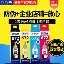 爱普生epson打印机原装672墨水L360 L310 L351 L358 L455L301L365