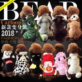 宠物狗狗泰迪衣服秋冬装四脚衣幼犬比熊小狗服饰小型犬猫咪衣服