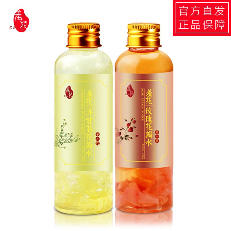 2瓶 玫瑰羞花洋甘菊花瓣 舒缓白皙保湿 早晚水