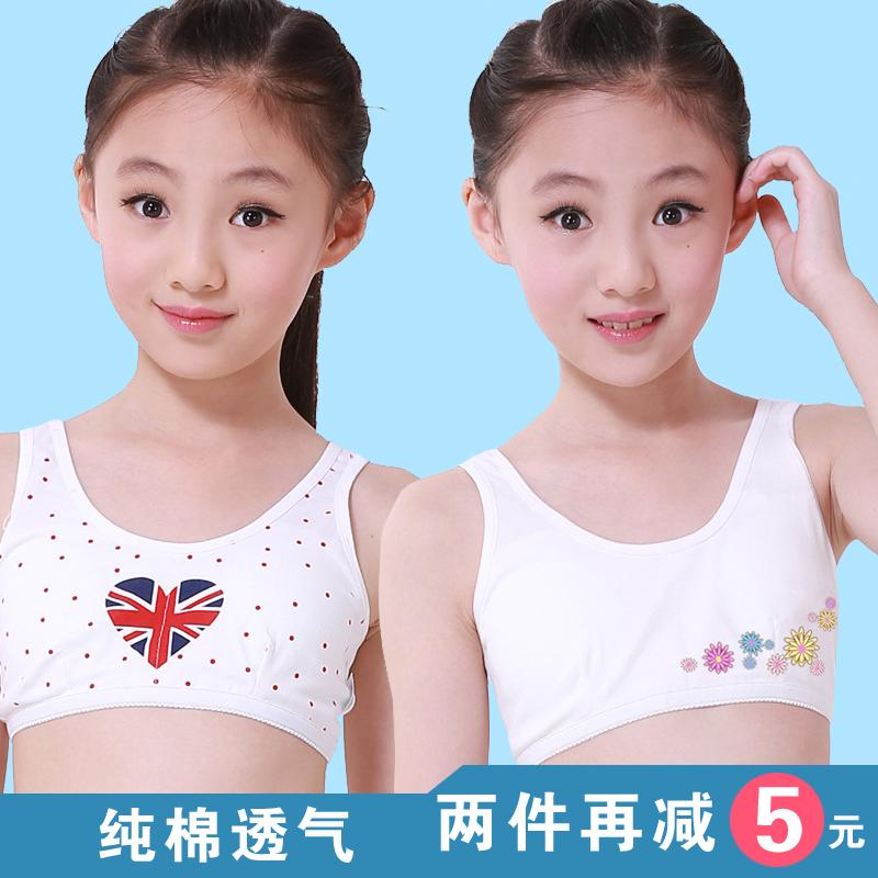 11小学小学生女童发育期纯棉初中13文胸9女生v小学内衣二图片