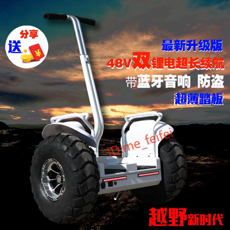 越野体感车双轮自平衡车代步车儿童两轮电动成人带扶杆智能自行车