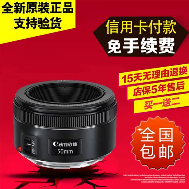 佳能50mm 小痰盂 canon f1.8 1.8 stm人像定焦镜头50 送遮光罩