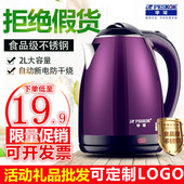 304不锈钢半球电水水壶电快壶自动断电开水壶热水壶家用2L烧水壶