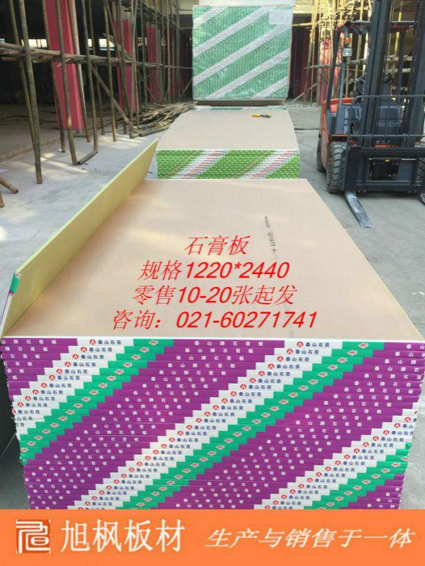 泰山9mm隔墙纸面吊顶石膏板隔断板防火防潮石膏板普通保护板