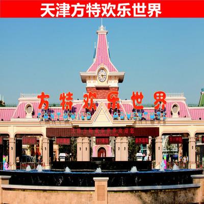 天津方特欢乐世界成人票 电子券