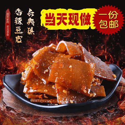 湖南平江特产香辣豆干500g 自制传统散装零食休闲小吃麻辣条香干
