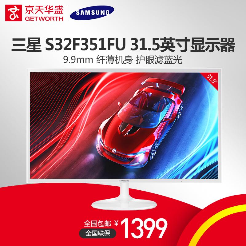 京天华盛S32F351FUC三星显示器31.5英寸HDMI台式液晶电脑显示屏32