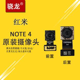 适用小米红米note4后置摄像头M2 2A M2S M3 M4 M5前置自拍照相头