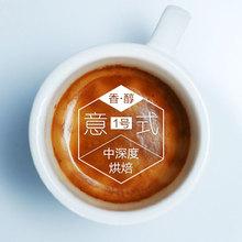 特惠装商用曼老江云南小粒新鲜烘焙意大利浓缩意式咖啡豆香浓1kg