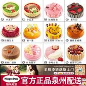 泉州晋江市区哈根达斯冰淇淋生日蛋糕 配送货 速递多款专人同城