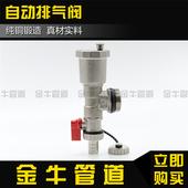 电镀1寸地热自动放气泄水阀三尾件 金牛管道地暖分水器自动排气阀