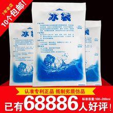 食品医药海鲜冷藏保鲜冷敷冰包保温袋 包邮 400ml 注水冰袋100ml