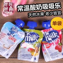 西班牙Me milk酸奶儿童酸奶发酵菌 宝宝零食风味饮料吸吸乐酸酸乳