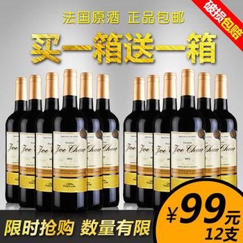 红酒整箱特价 12支装 法国进口波