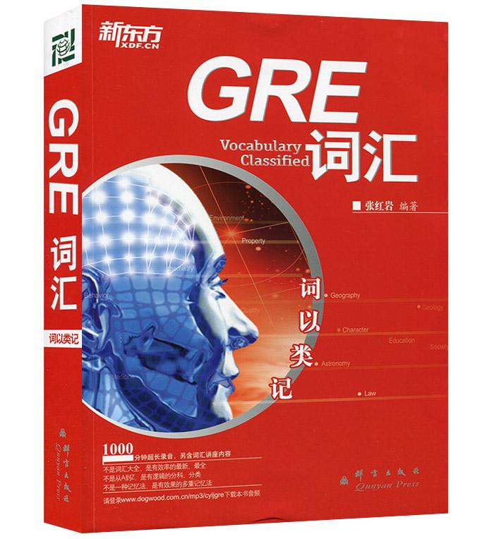 张红岩新东方GRE词汇词以类记 单词红宝书 张红岩 著 分类记忆 助你全面攻克GRE词汇!收词新 全共计8400多个单词