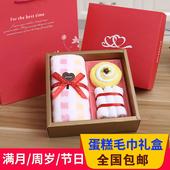 包邮 创意礼品结婚婚庆酒席满月周岁寿宴回礼蛋糕毛巾礼盒套装