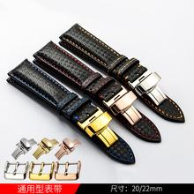 碳纤维牛皮手表带男适用宝珀五十通用平直接口手表配件20mm22mm