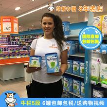 【天天特价】荷兰本土牛栏奶粉五段进口诺优能奶粉5段荷兰直邮6罐