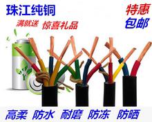 珠江2芯3芯1 1.5 2.5 4 6平方电线电缆线护套线防水防冻纯铜芯线