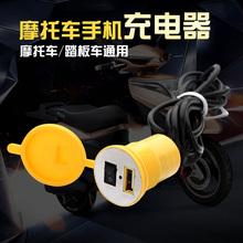 电动车USB车载充电器男女式车12v通用防水车充 摩托车手机充电器