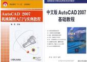 基础培训 Auto 2007应用教程与实训 CAD 基础教程 cad2007教程自学书籍 autocad机械制图教程 AutoCAD2007机械制图入门与实例教程