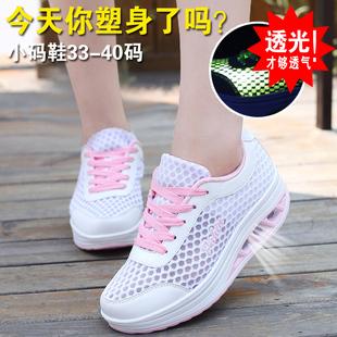 摇摇鞋女网面透气夏季网鞋女休闲鞋网布小码女鞋33厚底跑步运动鞋