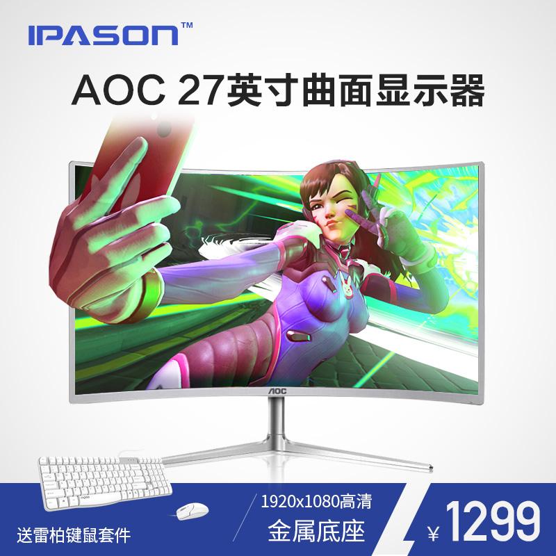 攀升兄弟AOC C2708VH 27英寸液晶电脑显示器曲面电竞游戏显示屏32