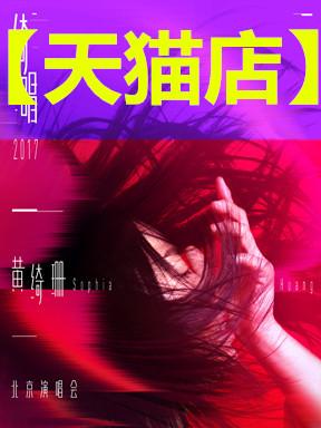 """""""绮·唱""""2017年黄绮珊北京演唱会门票"""
