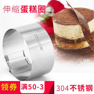 慕斯圈可伸缩蛋糕圈切饼器 304不锈钢圆形饼模蛋糕模具创意蛋糕模