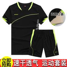 运动套装男短袖短裤训练速干健身服夏季羽毛球薄款吸汗透气跑步服