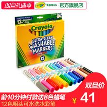 水彩笔可水洗12色彩色粗头儿童绘画安全58 7812 绘儿乐crayola