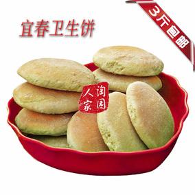 江西宜春特产卫生饼正宗老面发饼法饼泡饼手工糕点3斤以上包邮