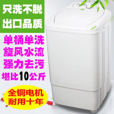 特价小型洗衣机单缸单洗波轮家用半全自动大容量迷你洗衣机 免邮