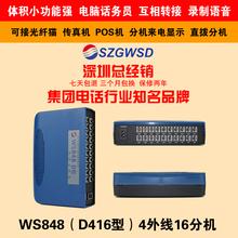 国威WS848D416P208P416集团电话交换机24进外线拖816出分机