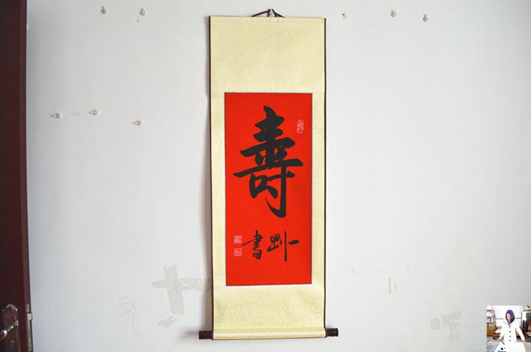书法寿字送礼佳品客厅挂画字画三尺已装裱成卷轴陈刚老师真迹包邮