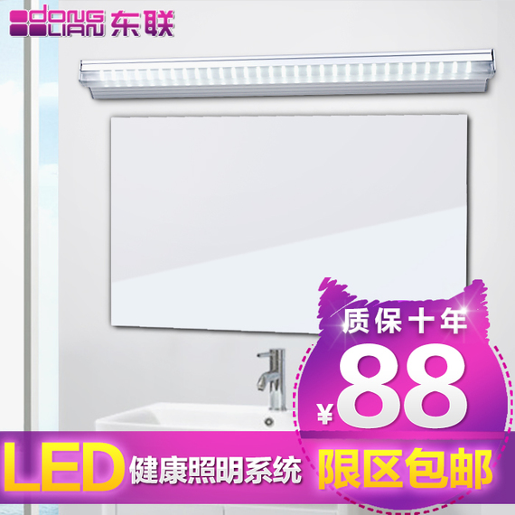 东联LED镜前灯简约现代