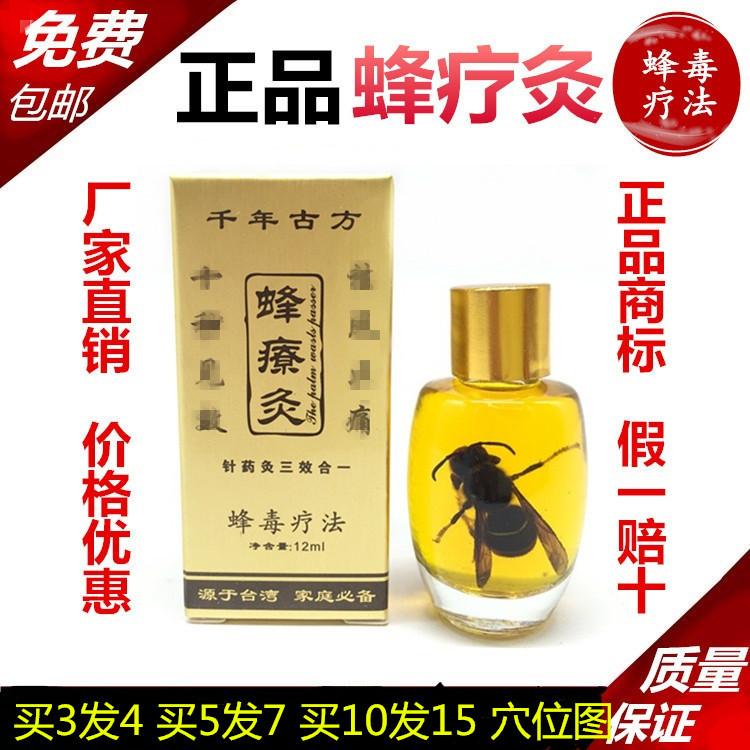 正品按摩精油纳米蜂疗灸蜂针素药油蜂灸液掌炙通精油经络
