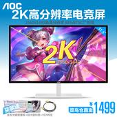 AOC 31.5英寸2K显示器 Q3279VWF 32游戏高清电脑27电竞液晶显示屏