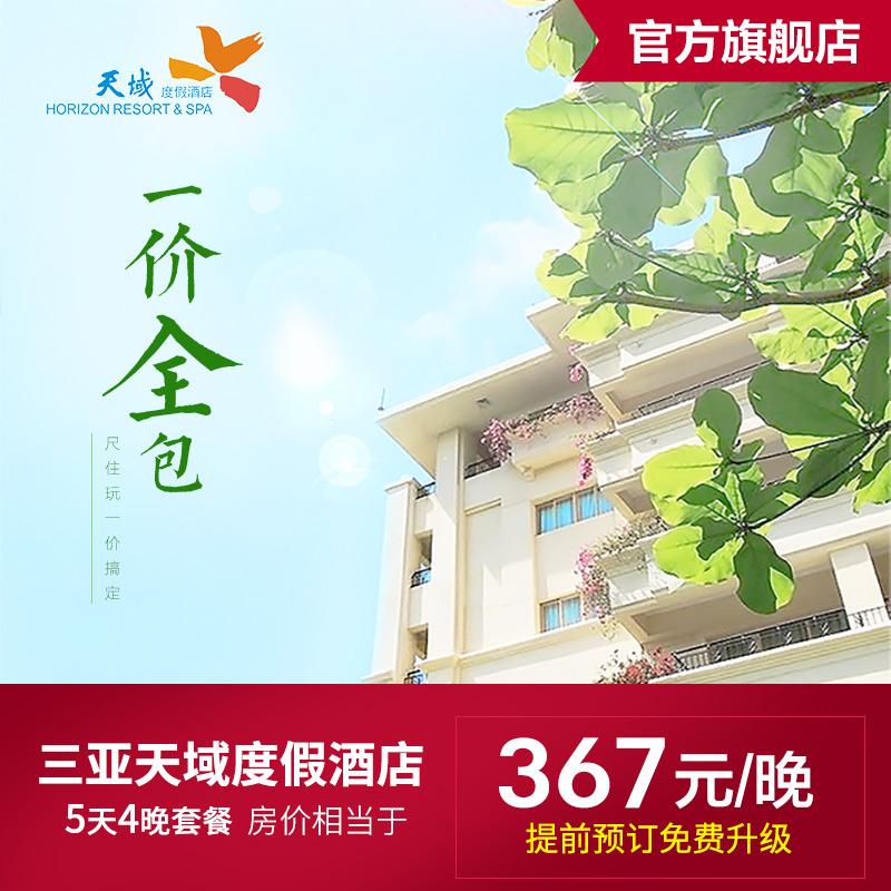 三亚亚龙湾天域酒店预订一价全包自由行5天4晚亲子套餐提前定升级