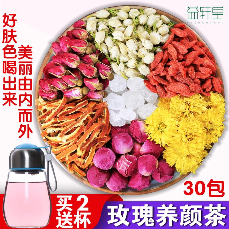 益轩堂玫瑰花茶组合 菊花茶 茉莉花 美白美容 养生花茶调理内分泌