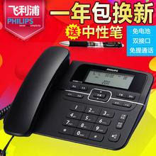 飞利浦固定电话机座机电话 家用座式有线坐机免电池办公商务固话