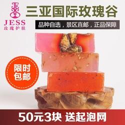 三亚玫瑰谷JESS玫瑰精油皂沐浴洁面洗脸皂天然冷制手工精油皂男女